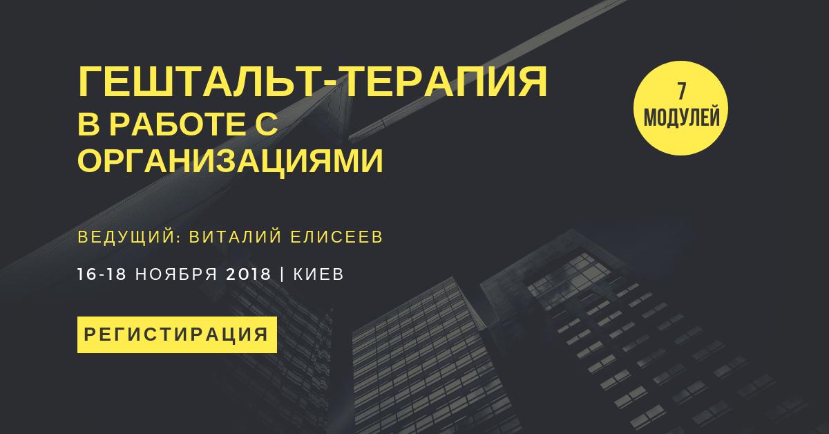 Гештальт-терапия в работе с организациями 16-18 2018 киев